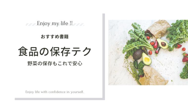 【食品の保存テク】野菜を長期冷蔵したい人におすすめの書籍