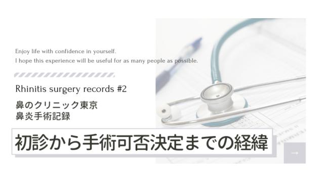 ⒱【鼻炎手術記録・第2章】初診から手術可否決定までの経緯