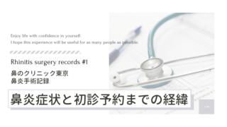 【鼻炎手術記録・第1章】鼻炎は手術で治す時代!鼻炎の症状と鼻のクリニック東京の初診予約までの経緯