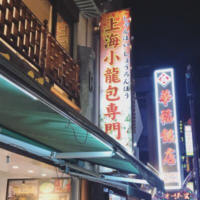 上海小龍包専門店