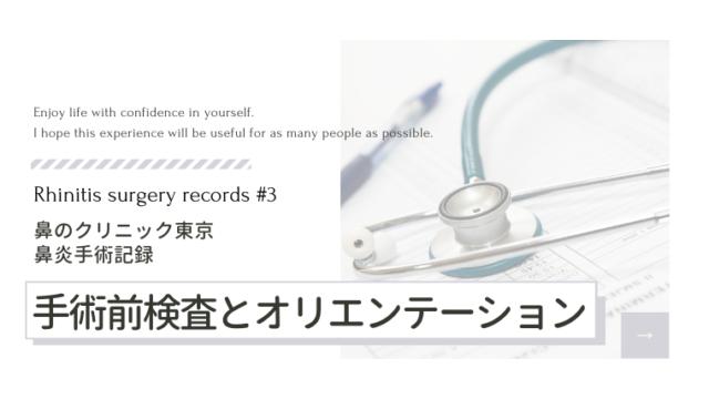 【鼻炎手術記録・第3章】手術前検査とオリエンテーションについて