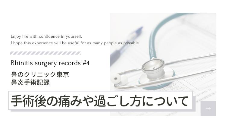 【鼻炎手術記録・第4章】術後の痛みや過ごし方は?鼻のクリニック東京での手術の様子
