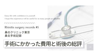 【鼻炎手術記録・最終章】鼻のクリニック東京に15回通院した費用公開!手術後の経過と総評