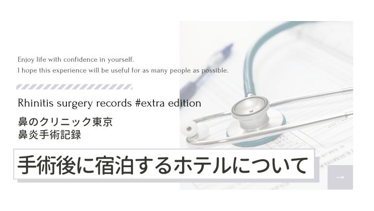 【鼻炎手術記録・番外編】おすすめホテル・選び方も紹介!鼻のクリニック東京での手術後に宿泊するホテルについて
