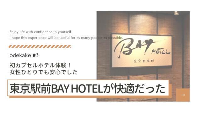 東京駅前BAY HOTELが超快適だった!女性おひとり様でも安心できるカプセルホテル