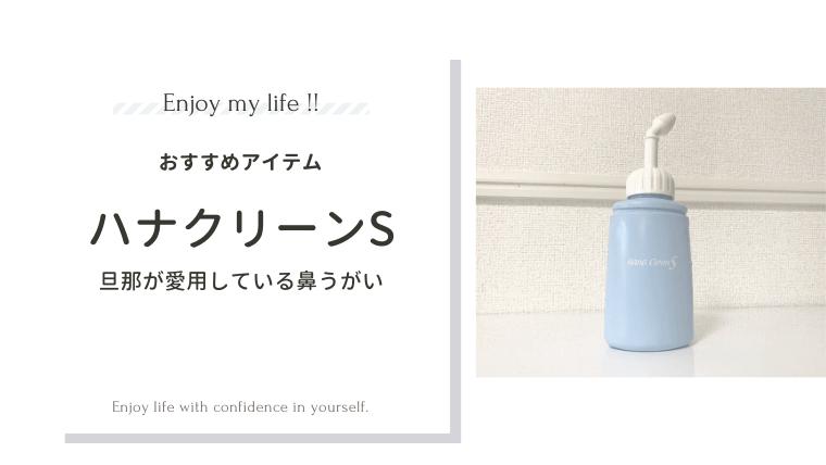 自作 鼻 うがい 簡単な手順【鼻うがいのやり方】副鼻腔炎・後鼻漏の症状改善におすすめ 鼻洗浄の市販品も